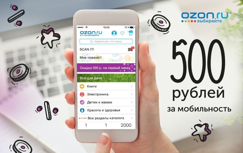 ozon e-commerce in russia