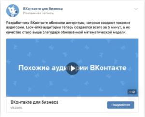 Vkontakte retargeting