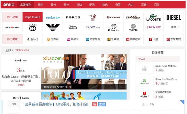 Baidu E-commerce Cinese