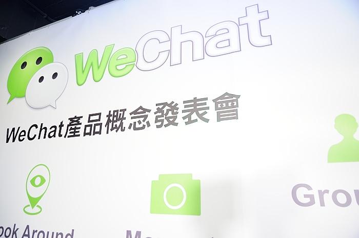 Cosa scrivere su WeChat