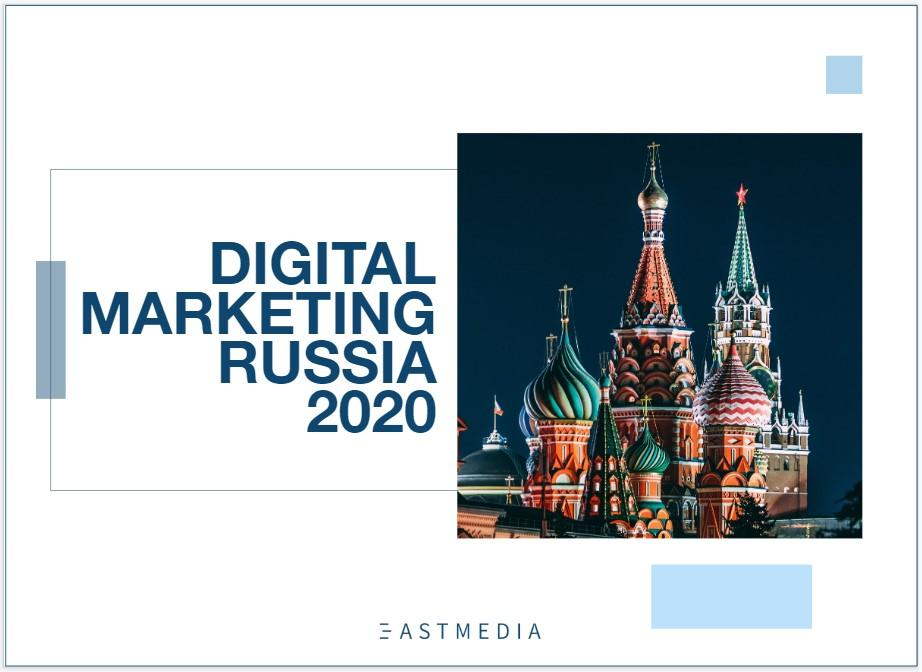 Digital marketing Russia 2020