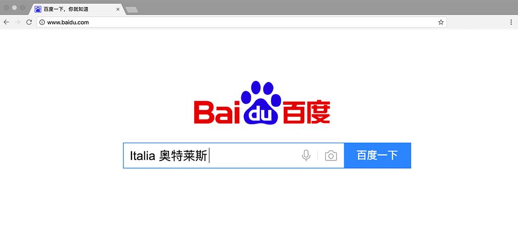 Indicizzare un sito in Cina
