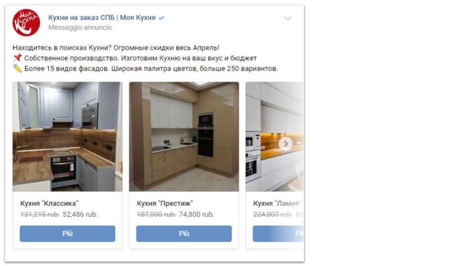 VKontakte carousel