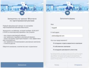 Vkontakte moduli raccolta dati