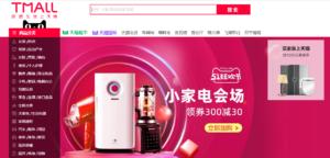 Tmall SEO su Baidu