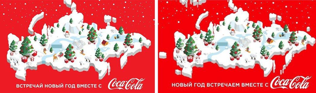 Cultura russa Coca-Cola