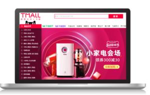 Come vendere online in Cina Tmall