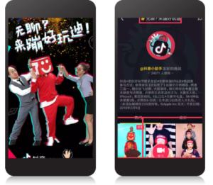 Douyin app cinesi