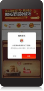 JD.com burger king