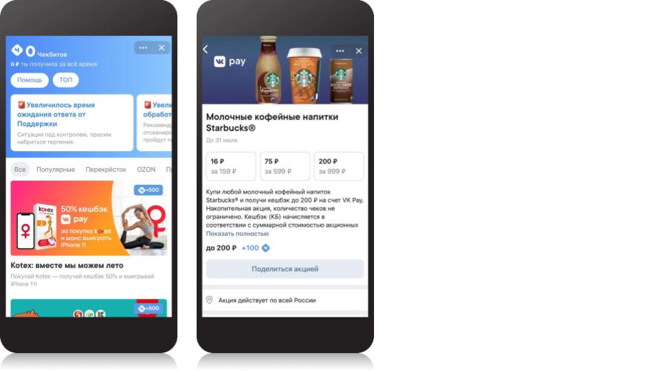 Mini-App di VKontakte checkback
