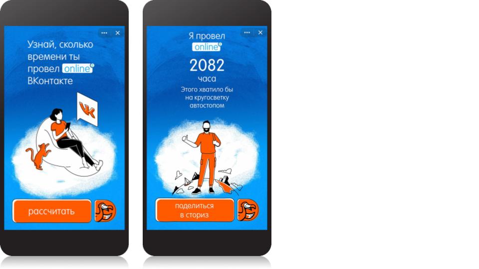 Mini-App di VKontakte contest