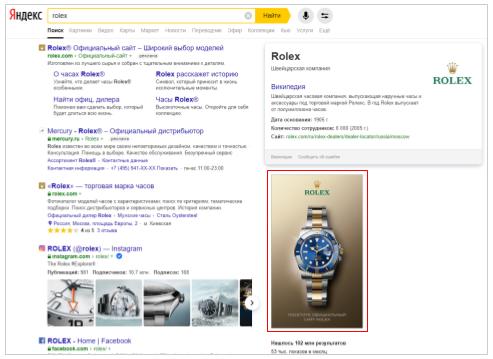 SEM su Yandex search banner