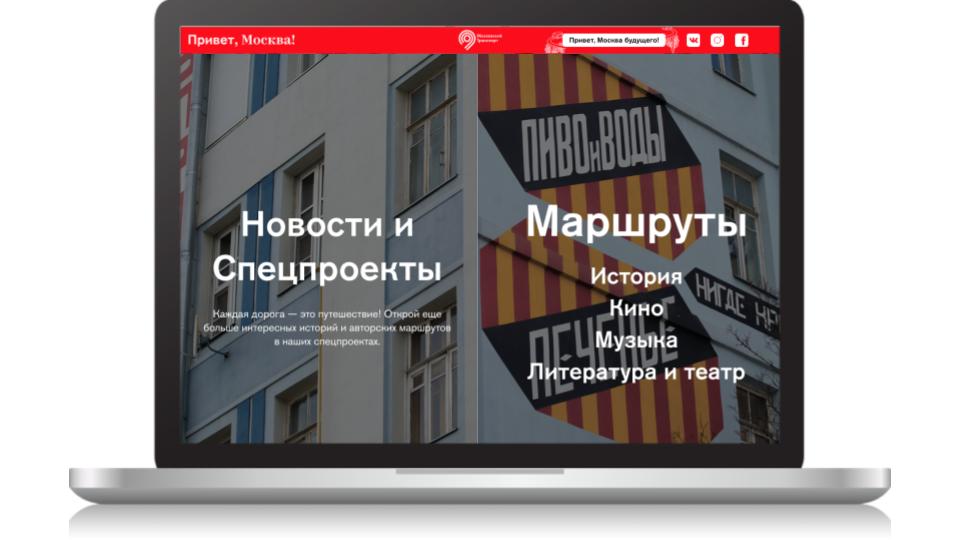 offerta turistica Mosca