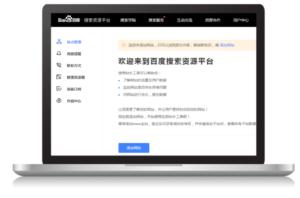 come inserire un sito su Baidu