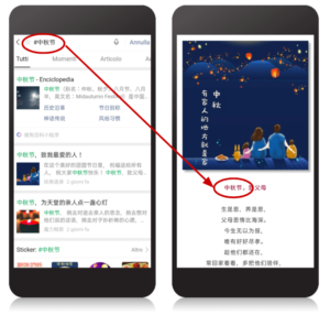 WeChat hashtag search
