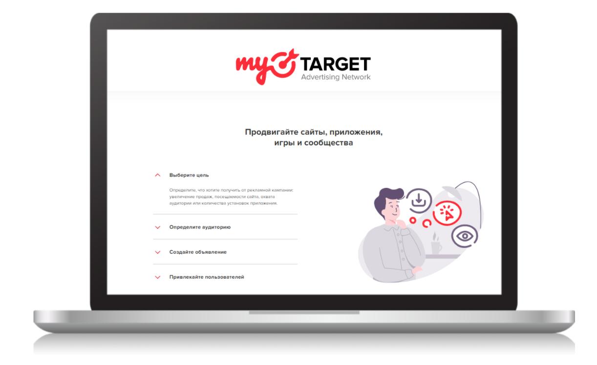 myTarget: fare adv in Russia non è mai stato così semplice