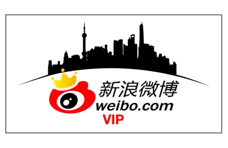 Weibo VIP