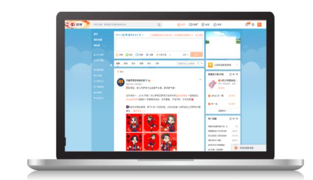 Interfaccia Weibo