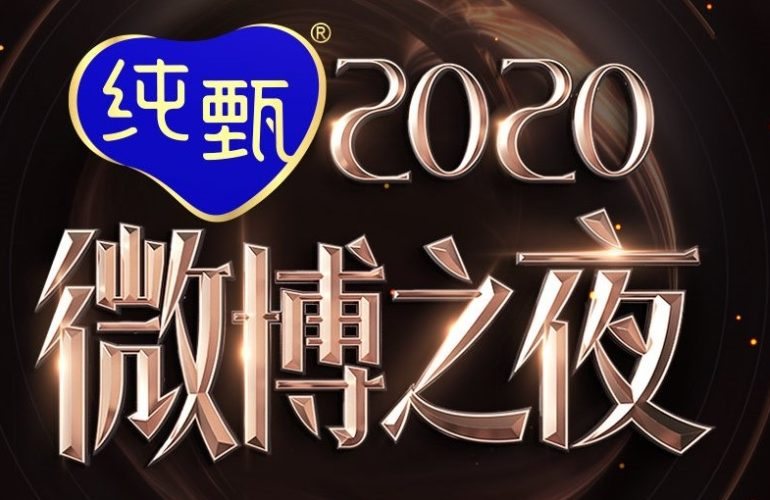 Weibo Night - East Media