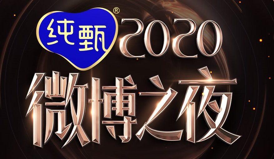 Weibo Night: la magica notte delle celebrità del web cinese