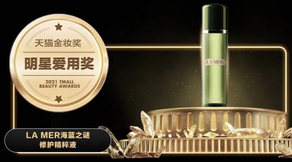tmall beauty awards - settore del beauty